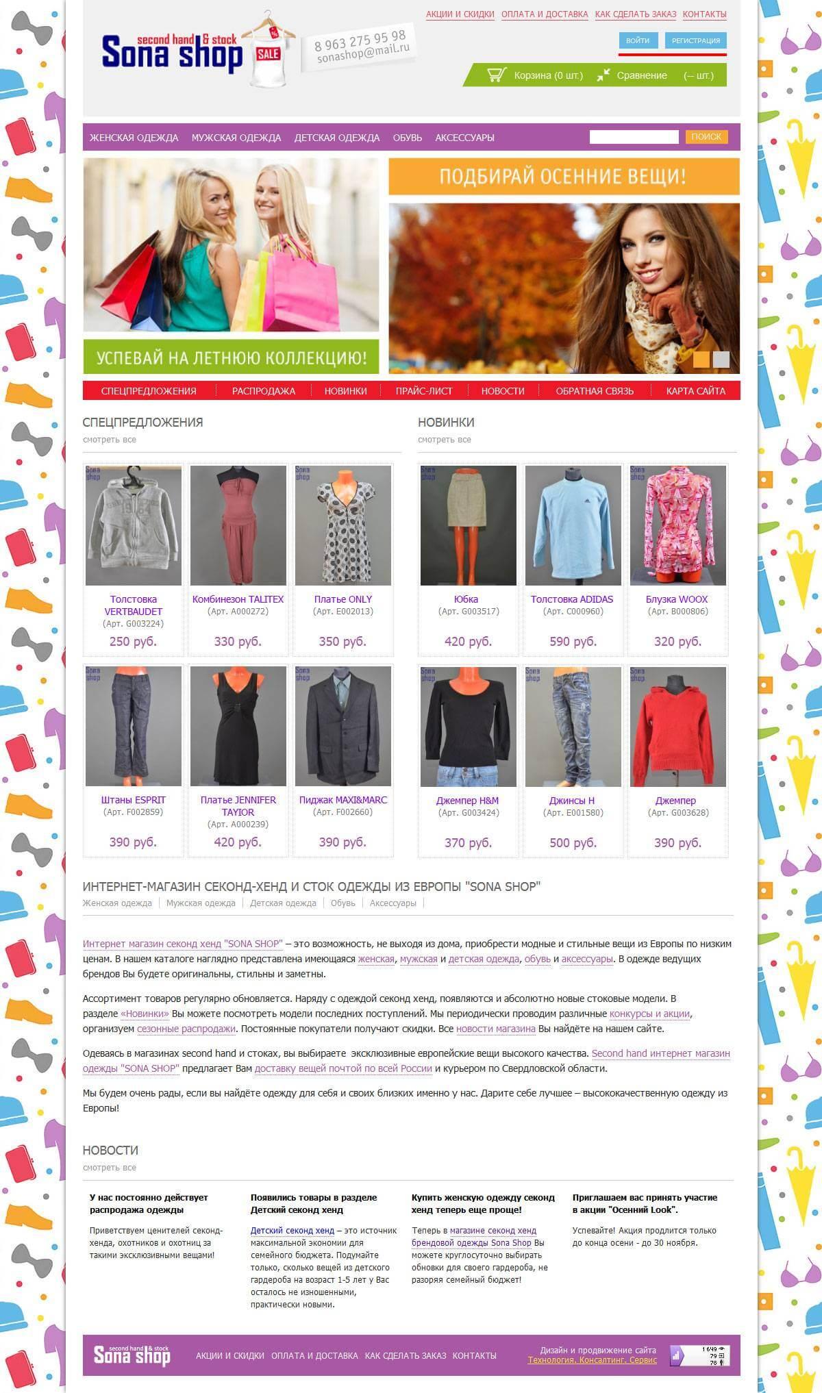 3aa065649 Интернет-магазин секонд хенд и сток