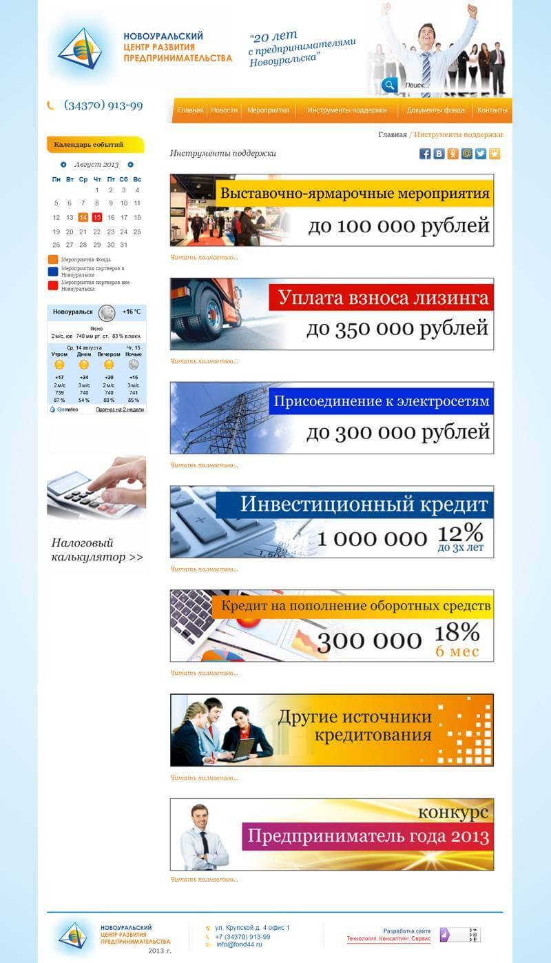 Создание сайта в новоуральске продвижение сайтов в бинг