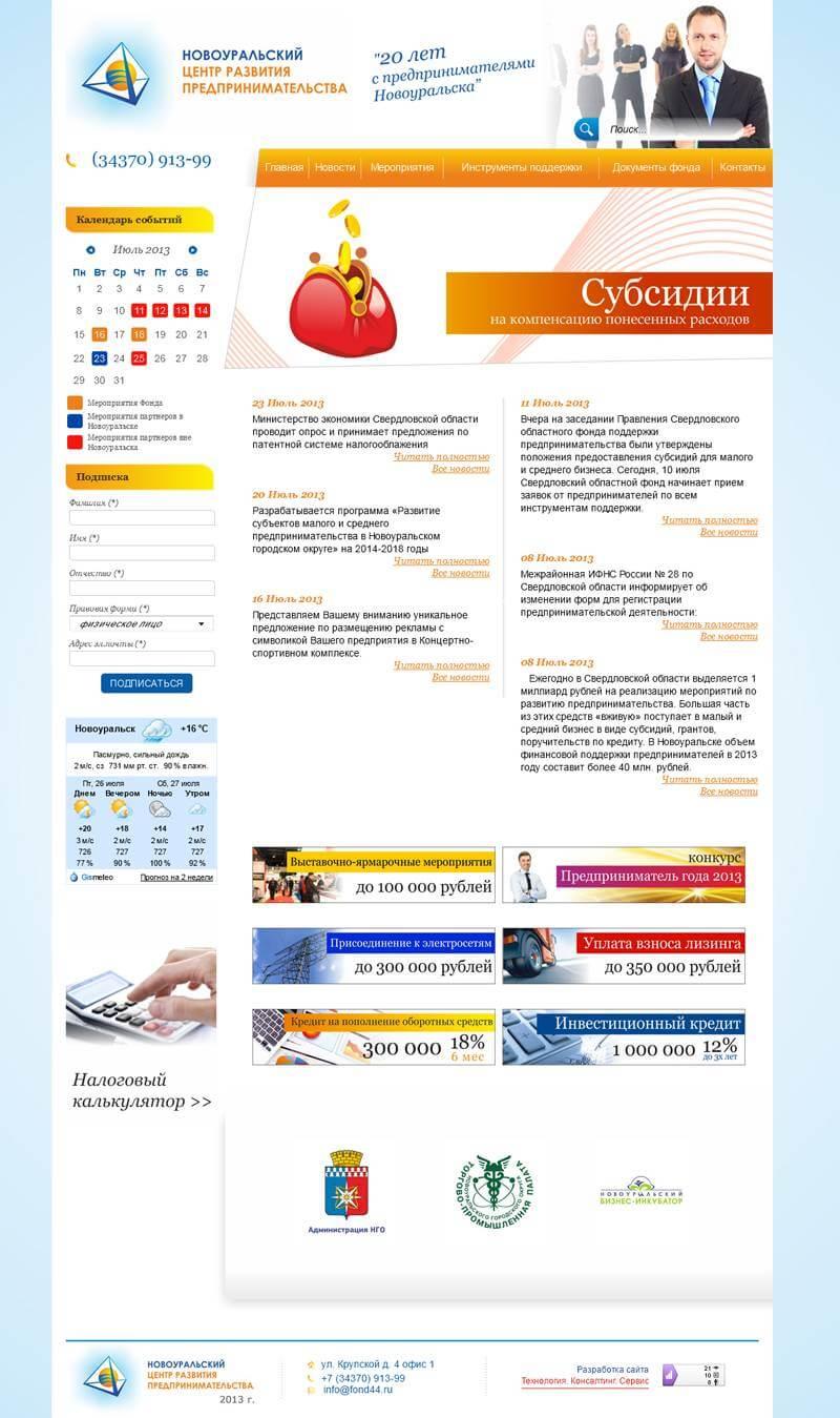 Создание сайта в новоуральске компания реборн официальный сайт